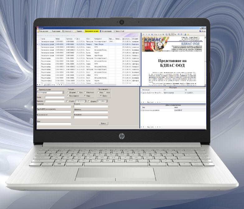 Сканиране индексиране и електронно архивиране, Дигитализация, Подреждане на архиви, Физическо архивиране на документи, Софтуер за архивиране и документооборот, Деловоден софтуер, съхранение на документи в архивохранилище, Конфиденциално унищожаване на документи, Подреждане на архиви, архивиране на документи, Дигитална конверсия