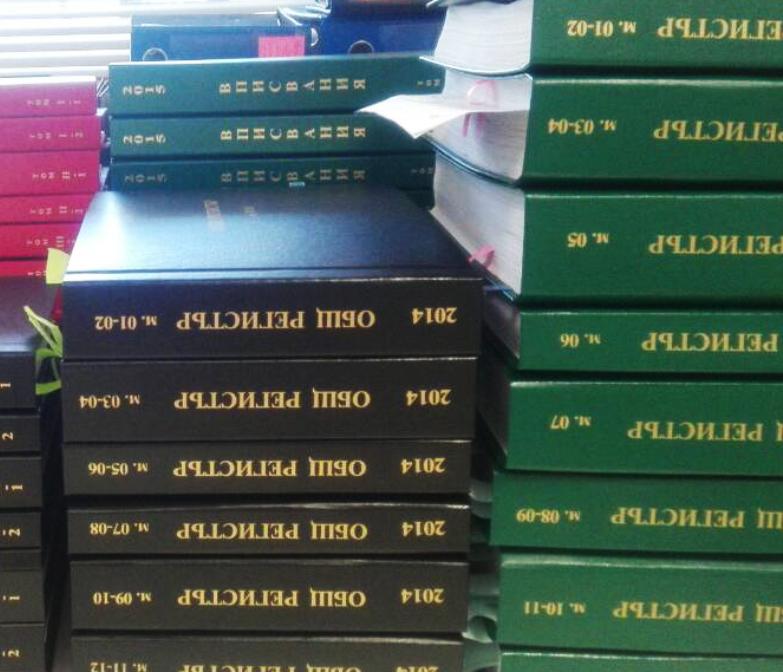 Сканиране индексиране и електронно архивиране, Дигитализация, Подреждане на архиви, Физическо архивиране на документи, Софтуер за архивиране и документооборот, Деловоден софтуер, съхранение на документи в архивохранилище, Конфиденциално унищожаване на документи, Подреждане на архиви, архивиране на документи, Дигитална конверсия, Подвързване на документи