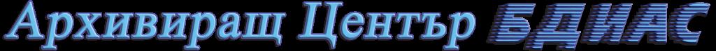 БДИАС Лого,Q Физическо архивиране на документи, Сканиране и електронно архивиране, Дигитализация, Софтуер за архивиране и документооборот, Деловоден софтуер, съхранение на документи в архивохранилище