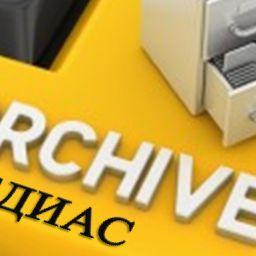 СкЕлектронно архивиране на документи, сканиране и индексиране на архиви