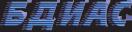 БДИАС Лого, Физическо архивиране на документи, Сканиране и електронно архивиране, Дигитализация, Софтуер за архивиране и документооборот, Деловоден софтуер, съхранение на документи в архивохранилище