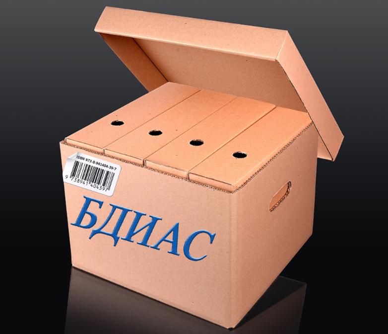 БДИАС архивни кутии и кашони за съхранение на документи и архиви