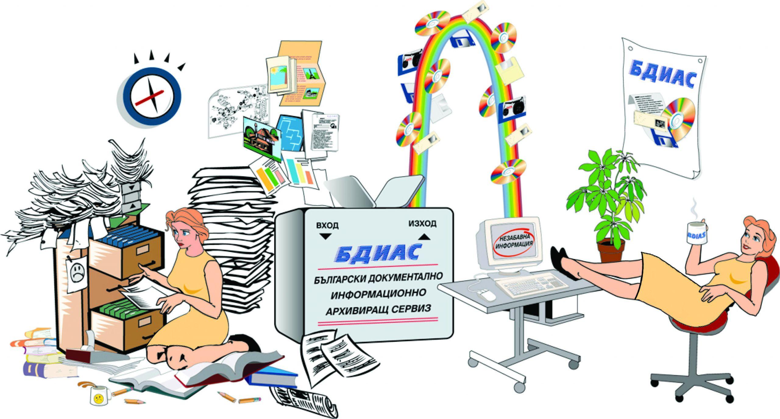 Предимства на архивирането на документи